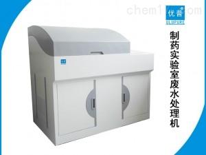 制药实验室废水处理机