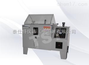 TX051 鹽霧腐蝕試驗箱/鹽霧試驗機/標準鹽水噴霧測試箱(福建)