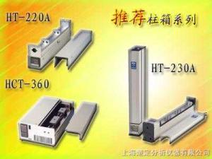 HT-220A 一体卧式、可放进样阀柱温箱