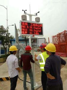 四川環保局指定工地揚塵在線噪聲自動監測系統、測環境質量標準