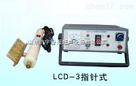 LCD-3直流電火花檢測儀廠家