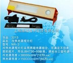 NR-3型 NR-3型冷热光源观片灯