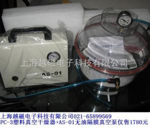 PC-3/AS-01优惠组合 塑料真空干燥器(套装)