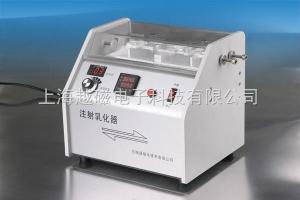 ZR-3 双通道注射乳化器