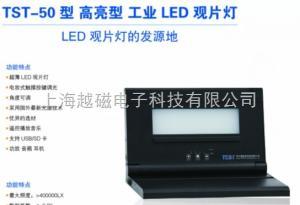 最新款 TS-50高亮型工业LED观片灯