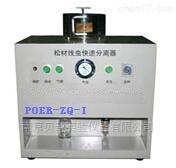 POER-ZQ-I 松材线虫自动化分离器