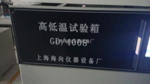 GD4008 高低温试验箱操作规程