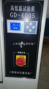GD/JS4005 GD/JS4005高低溫濕熱試驗箱