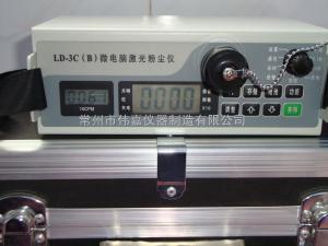 LD-3CB(L) 數字微電腦激光粉塵儀