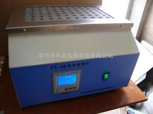 YS-60 COD数显恒温消解仪