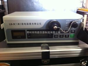 LD-3CB(H) 激光数字粉尘仪