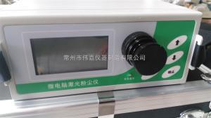 LD-5CB(lL) 微电脑激光粉尘仪