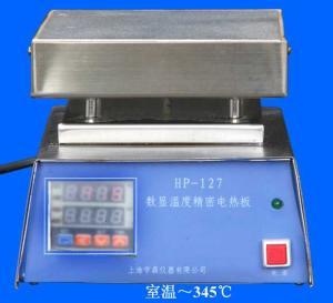 HP-127 數字溫度精密電熱板 室溫-340℃±≤0.2℃,頂面127X127m/m用