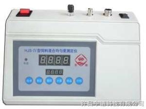 HJS-Ⅳ 飼料混合均勻度測定儀
