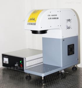 CEL-AAAS50 CEL-AAAS100 CEL-AAAS太阳光模拟器