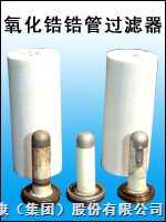 氧化锆锆管过滤器