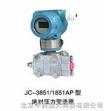 JCK3-JC-3851 绝对压力变送器 型号:JCK3-JC-3851