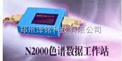 N2000型 數據處理工作站/色譜儀專用工作站