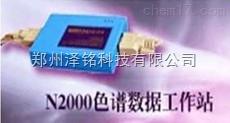 N2000型 数据处理色谱专用工作站,双通道外置式色谱工作站