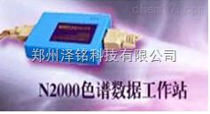 N2000 數據處理專用工作站*/營口雙通道色譜工作站