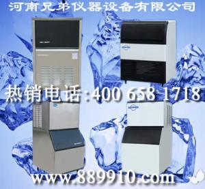 贵州制冰机价格优惠,贵州制冰机厂家直销制冰机报价