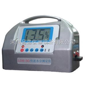 LDS-5G面粉水分测定仪|小麦水分测定仪 玉米水分测定仪|稻谷水分测定仪|油菜籽水分测定仪