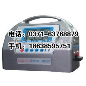 LDS-5G面粉水分测定仪  面粉水分仪 水分测定仪