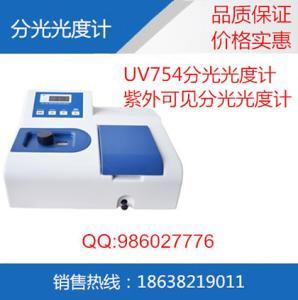 UV754分光光度计/UV754紫外分光光度计价格优惠