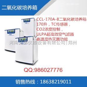 新加坡ESCO二氧化碳培养箱 CCL-240A-8/河南省总代理