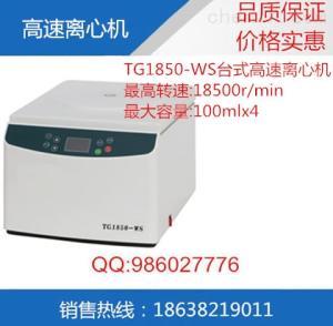 高速离心机价格,TG1850-WS台式高速离心机报价