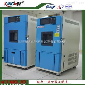 HK CK LK UK JK 高低温机/标准型高低温机