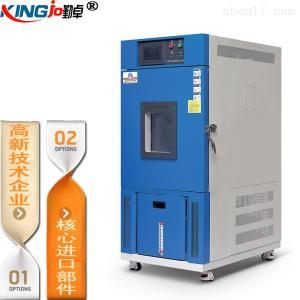 元器件快速温变试验箱 电路板老化测试机