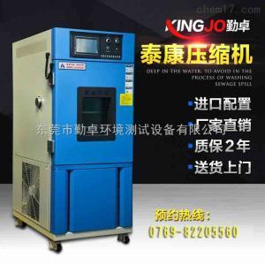 厂家直销冷热冲击试验箱冷热冲击试验高低温冲击试验箱老化箱循环试验循环箱