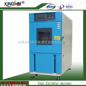 超小型高低温试验箱 微型高低温湿热试验箱 高低温试验机