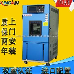 HK-150T 北京高低温湿热试验箱恒温恒湿试验机