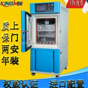 LED恒温恒湿试验机高低温湿热试验箱