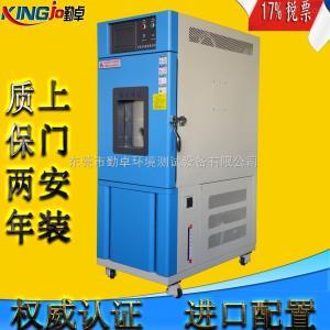 导光板高低温试验箱设备