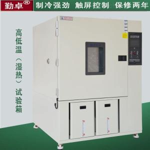 提供可靠性检测设备高低温交变湿热试验箱