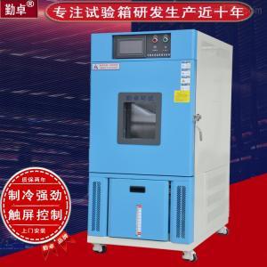 电子元器件耐高低温循环测试箱老化测试机