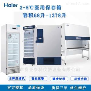 HLR-118FL 2-8℃医用防爆冷藏箱