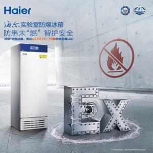 HLR-118FL 2-8度实验室防爆冰箱