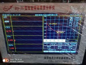 BQ-3S 炉前铁水分析仪