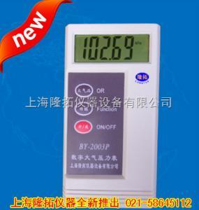 隆拓新品BY-2003P数字大气压力表