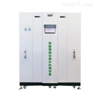 富勒姆实验室综合废水处理设备