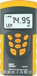 AR-841 超声波测距仪