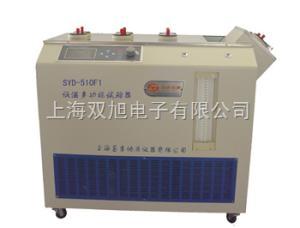 SYD510F1 SYD-510F1 多功能低温试验器