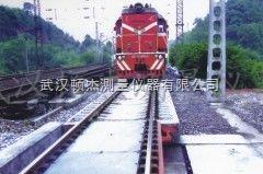 湖北武漢十堰襄陽宜昌動態電子軌道衡