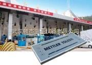 湖北武漢十堰襄陽宜昌AWS-ZRCD30車重及車型檢測系統(一體式彎板)