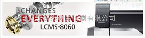 LCMS-8060 湖北武汉 十堰 襄阳 液相色谱质谱联用仪