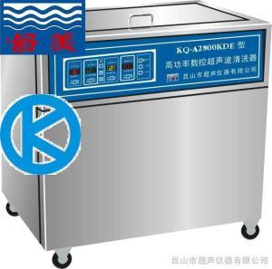 KQ-A2800KDE 昆山舒美牌KQ-A2800KDE高功率数控超声波清洗器